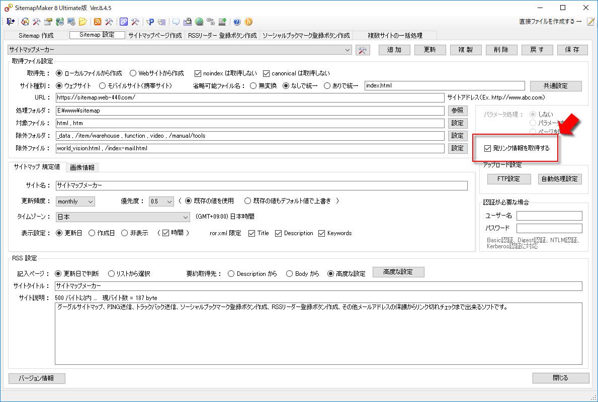 サイトマップメーカー sitemap maker ホームページの素
